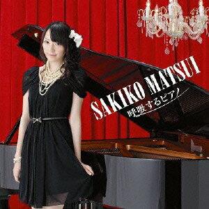 呼吸するピアノ CD Only [ 松井咲子 ]