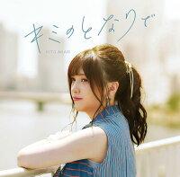 【楽天ブックス限定先着特典】鬼頭明里 3rdシングル「キミのとなりで」 (缶バッジ(57mm))