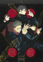『呪術廻戦』コミックカレンダー(2021)
