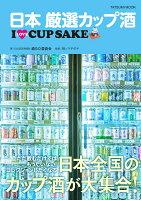 日本 厳選カップ酒