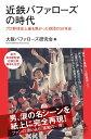 近鉄バファローズの時代 プロ野球史上最も熱かった球団の50年史 (知的発見!BOOKS) [ 大阪バファローズ研究会 ]の商品画像