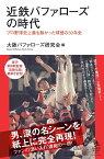 近鉄バファローズの時代 プロ野球史上最も熱かった球団の50年史 (知的発見!BOOKS) [ 大阪バファローズ研究会 ]