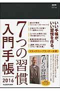 【楽天ブックスならいつでも送料無料】7つの習慣入門手帳(2016) [ フランクリン・プランナー...