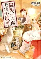 猫神主人と犬神大戦争 (アルファポリス文庫)