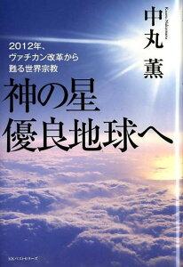 【送料無料】神の星優良地球へ