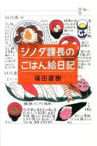 【送料無料】シノダ課長のごはん絵日記 [ 篠田直樹 ]