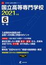 国立高等専門学校(2021年度) (高校別入試過去問題シリーズ)