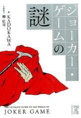 『ジョーカー・ゲーム』の謎 [ KADOKAWA ]