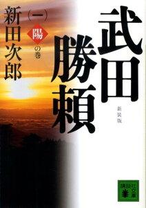 武田勝頼(1(陽の巻))新装版 [ 新田次郎 ]