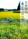 星野富弘ことばの雫新版 (Forest Books) [ 星野富弘 ]