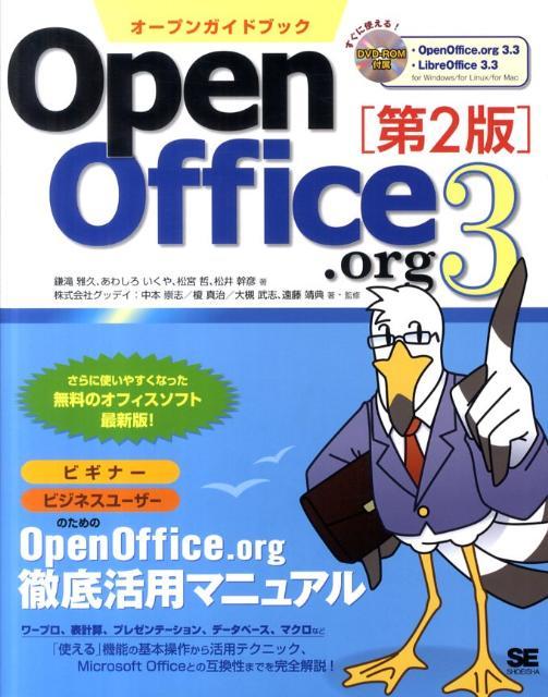 オープンガイドブックOpenOffice.org 3第2版 [ 鎌滝雅久 ]
