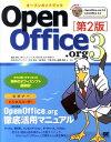 【楽天ブックスならいつでも送料無料】オープンガイドブックOpenOffice.org 3第2版 [ 鎌滝雅久 ]