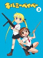 キルミーベイベー 3【Blu-ray】