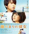 陽だまりの彼女<br>スタンダード・エディション【Blu-ray】