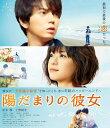 【送料無料】陽だまりの彼女 スタンダード・エディション【Blu-ray】
