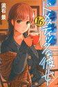 ドメスティックな彼女(16) (講談社コミックス) [ 流石 景 ]