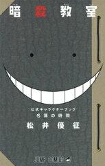 【楽天ブックスならいつでも送料無料】暗殺教室公式キャラクターブック名簿の時間 [ 松井優征 ]