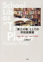 「第三の場」としての学校図書館