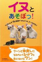 【バーゲン本】イヌとあそぼっ!