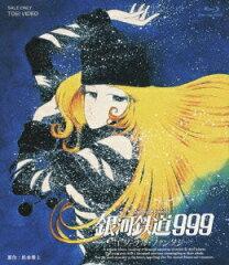 【楽天ブックスならいつでも送料無料】銀河鉄道999 エターナル・ファンタジー【Blu-ray】 [ 野...