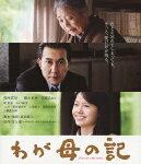 わが母の記【Blu-ray】