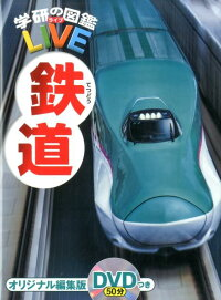 学研の図鑑LIVE(ライブ) 鉄道
