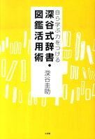 深谷式辞書・図鑑活用術