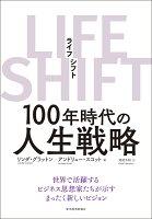 『LIFE SHIFT(ライフ・シフト) 100年時代の人生戦略』の画像