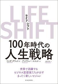 LIFE SHIFT(ライフ・シフト)