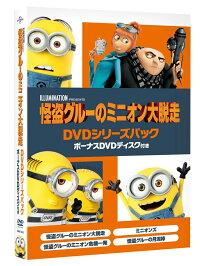 怪盗グルーのミニオン大脱走 DVDシリーズパック ボーナスDVDディスク付き(初回生産限定)(5枚組)