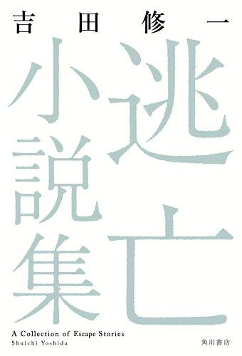 逃亡小説集