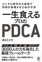 一生食えるプロのPDCA コンサル時代の4倍速で所得を倍増させた私の方法 [ 清水 久三子 ]