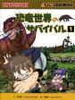 恐竜世界のサバイバル(1) [ 洪在徹 ]