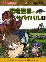 恐竜世界のサバイバル(1)(9784023303874)