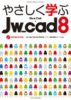 やさしく学ぶJw_cad8 特別付録CD-ROM Jw_cad Version [ Obra Club ]