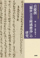 貞慶撰『観世音菩薩感應抄』の研究