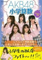 【バーゲン本】AKB48小学算数