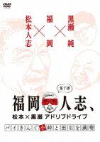 福岡人志、松本×黒瀬アドリブドライブ 第7弾 『バイきんぐ小峠と田川を満喫』