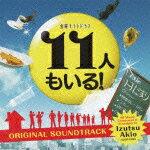 【送料無料】テレビ朝日系 金曜ナイトドラマ『11人もいる!』オリジナルサウンドトラック