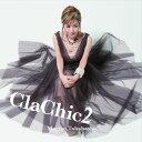 ClaChic 2 -ヒトハダ ℃- [ 高橋真梨子 ]