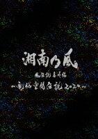 湘南乃風 風伝説番外編 〜電脳空間伝説 2020〜 supported by 龍が如く