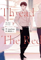 The Red Thread 下(2)