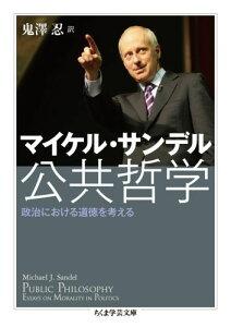 【送料無料】公共哲学 [ マイケル・J.サンデル ]