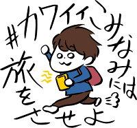#カワイイこみなみには旅をさせよ 〜長野県ウィンタースポーツ編〜 前編