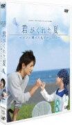 24HOUR TELEVISION スペシャルドラマ2007::君がくれた夏 〜ガンと闘った息子の730日〜