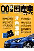 【送料無料】00年代国産車のすべて