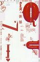ユリイカ(7 2020(第52巻第8号)) 詩と批評 特集:クイズの世界
