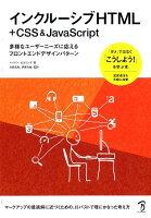 インクルーシブHTML + CSS & JavaScript