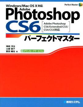 Photoshop CS6マスターブック