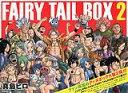 【送料無料】FAIRY TAIL BOX(2)